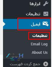 آموزش تغییر نام فرستنده در ایمیل های وردپرس