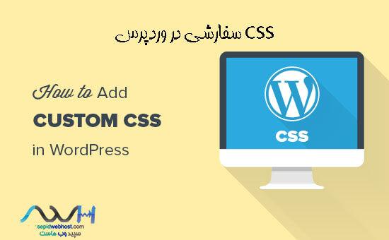 آموزش اضافه کردن CSS سفارشی به قالب وردپرس