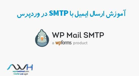 آموزش ارسال ایمیل با SMTP در وردپرس