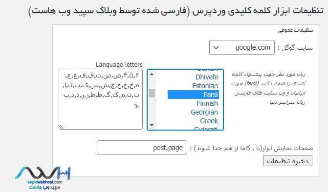 پلاگین wordpress keyword tool ابزار پیشنهاد دهنده کلمه کلیدی