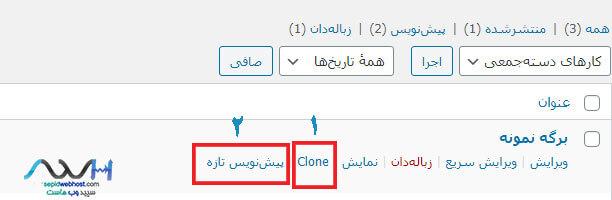 آموزش کپی از نوشته یا برگه در وردپرس با یک کلیک