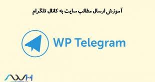 آموزش ارسال مطالب سایت به کانال تلگرام
