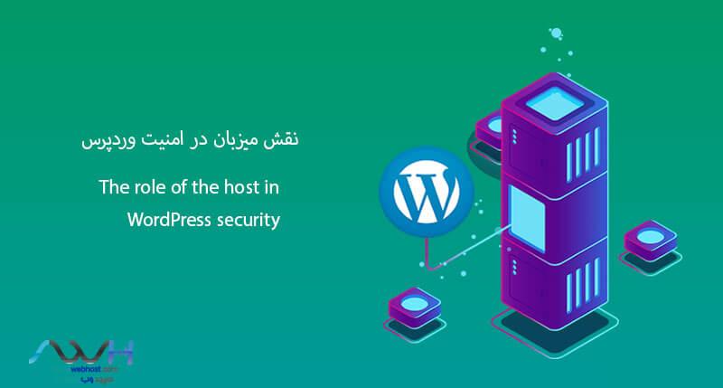 نقش میزبان در امنیت وردپرس