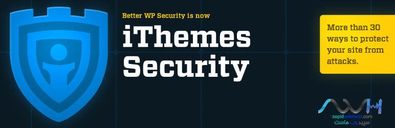 پلاگین iThemes Security